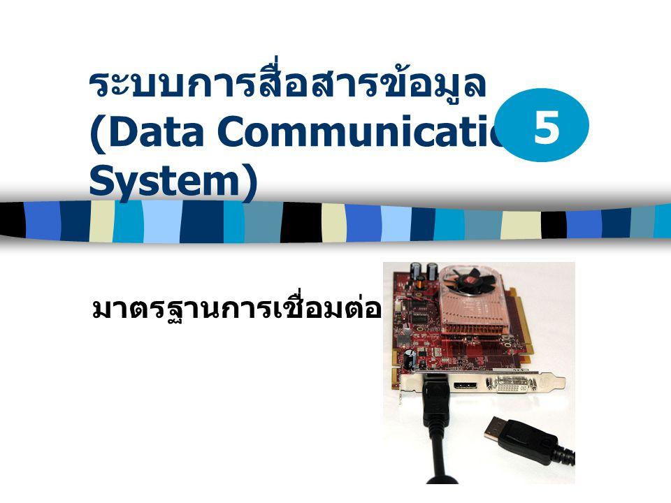 ระบบการสื่อสารข้อมูล (Data Communication System) มาตรฐานการเชื่อมต่อ 5