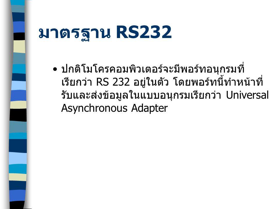 ปกติโมโครคอมพิวเตอร์จะมีพอร์ทอนุกรมที่ เรียกว่า RS 232 อยู่ในตัว โดยพอร์ทนี้ทำหน้าที่ รับและส่งข้อมูลในแบบอนุกรมเรียกว่า Universal Asynchronous Adapte