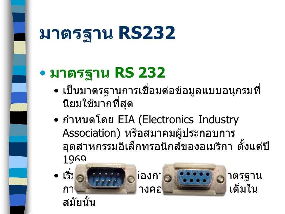 มาตรฐาน RS232 เป็นมาตรฐานการเชื่อมต่อข้อมูลแบบอนุกรมที่ นิยมใช้มากที่สุด กำหนดโดย EIA (Electronics Industry Association) หรือสมาคมผู้ประกอบการ อุตสาหก
