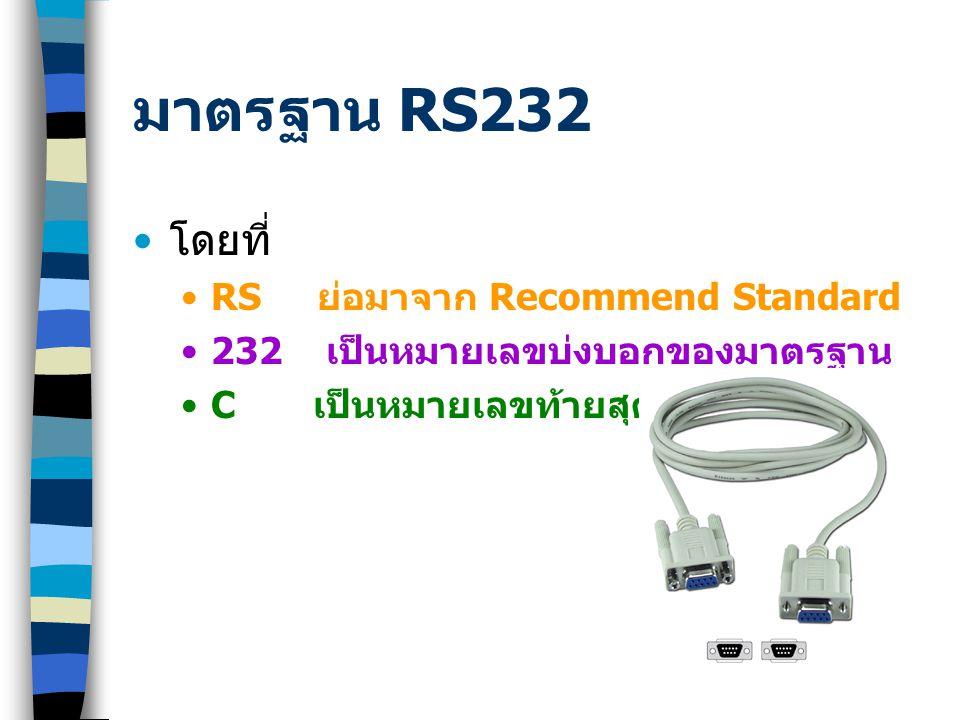 มาตรฐาน RS232 จุดประสงค์ของมาตรฐานนี้คือเพื่อบรรยาย คุณลักษณะของการเชื่อมต่อ อุปกรณ์รับส่ง ข้อมูลปลายทาง (Data Terminal Equipment: DTE) กับ อุปกรณ์สื่อสาร ข้อมูล (Data Communication Equipment : DCE) ซึ่งจะขึ้นอยู่กับผู้ผลิต
