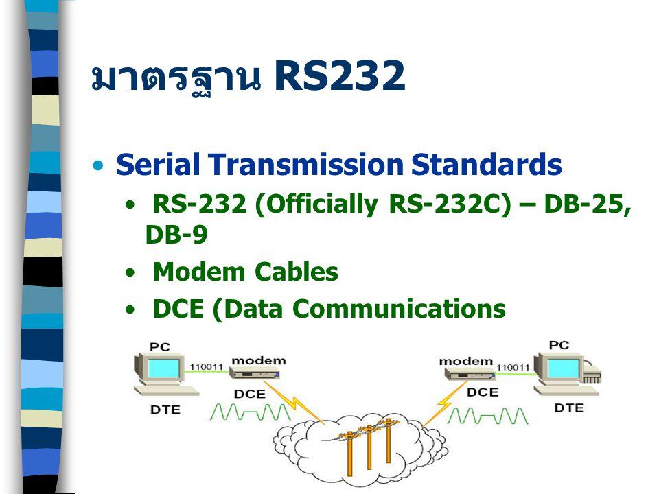 มาตรฐาน RS232 คำอธิบายการทำงานของแต่ละขาที่ใช้ งาน Request to Send (RTS) ใช้สำหรับส่ง สัญญาณไปยังโมเด็มหรือเครื่องพิมพ์เป็นการ เรียกร้องที่จะส่งสัญญาณมาทาง TD สัญญาณนี้ จะใช้คู่กับ CTS ที่อุปกรณ์รับ หากได้รับ สัญญาณ RTS จะตรวจตัวเองว่าพร้อมจะรับ สัญญาณได้หรือยัง หากพร้อมก็จะส่งสัญญาณ ออกไปที่สาย CTS Clear to Send (CTS) เมื่อสายสัญญาณนี้อยู่ ในสภาวะออฟ (Negative Voltage หรือ ลอจิก 1 ) หมายความว่า อุปกรณ์รับกำลังบอก ว่า พร้อมจะรับข้อมูลแล้ว