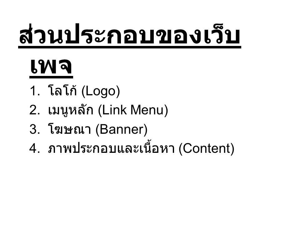 ส่วนประกอบของเว็บ เพจ 1. โลโก้ (Logo) 2. เมนูหลัก (Link Menu) 3. โฆษณา (Banner) 4. ภาพประกอบและเนื้อหา (Content)