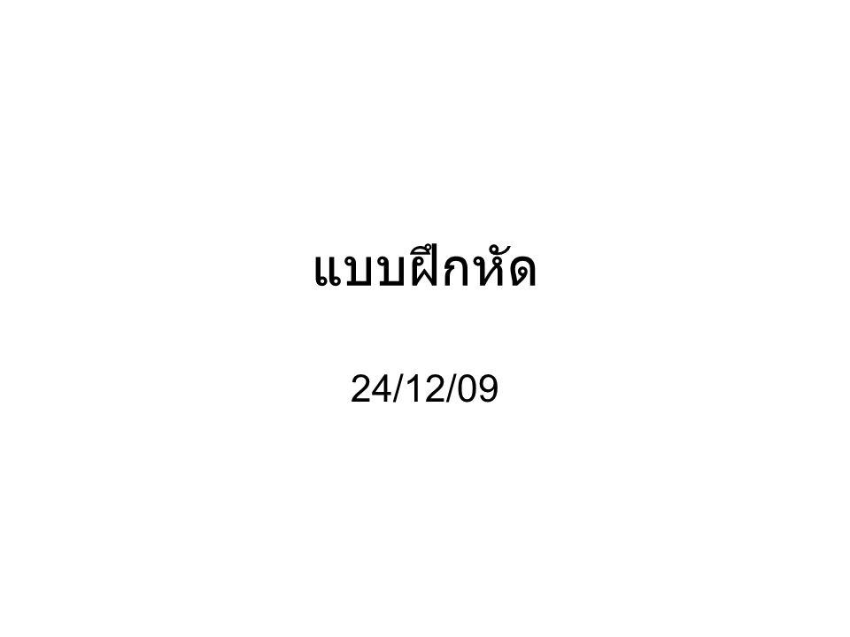 แบบฝึกหัด 24/12/09