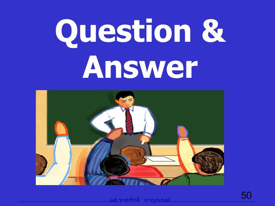 ผศ. ขจรศักดิ์ หาญณรงค์ 50 Question & Answer >>
