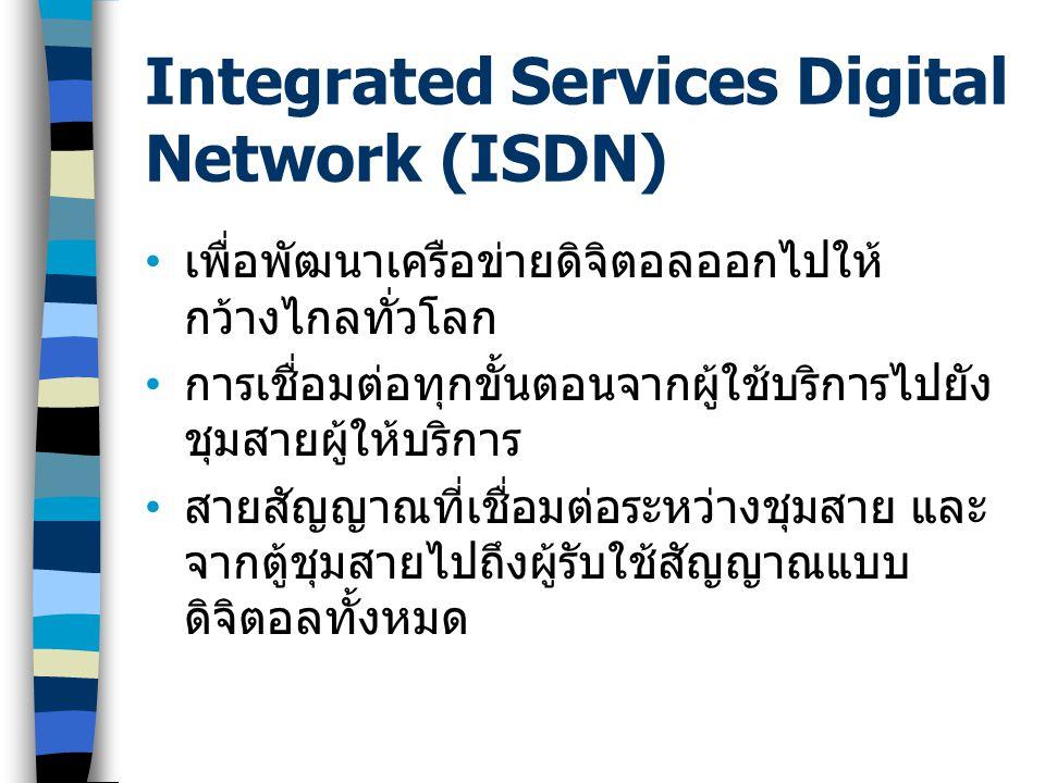 Integrated Services Digital Network (ISDN) เพื่อพัฒนาเครือข่ายดิจิตอลออกไปให้ กว้างไกลทั่วโลก การเชื่อมต่อทุกขั้นตอนจากผู้ใช้บริการไปยัง ชุมสายผู้ให้บริการ สายสัญญาณที่เชื่อมต่อระหว่างชุมสาย และ จากตู้ชุมสายไปถึงผู้รับใช้สัญญาณแบบ ดิจิตอลทั้งหมด