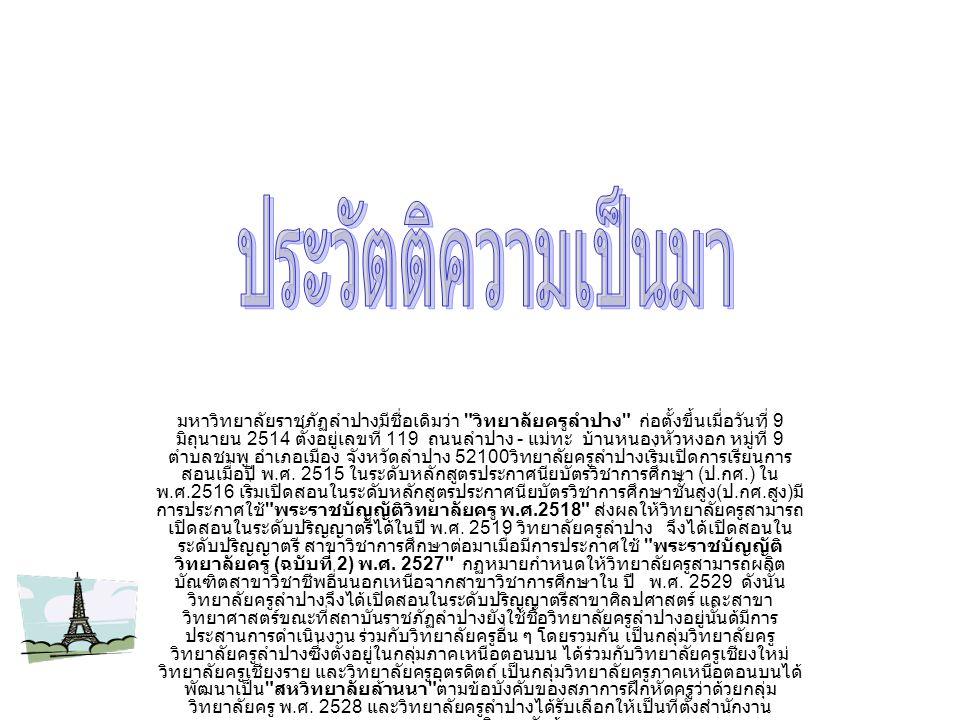 มหาวิทยาลัยราชภัฏลำปางมีชื่อเดิมว่า วิทยาลัยครูลำปาง ก่อตั้งขึ้นเมื่อวันที่ 9 มิถุนายน 2514 ตั้งอยู่เลขที่ 119 ถนนลำปาง - แม่ทะ บ้านหนองหัวหงอก หมู่ที่ 9 ตำบลชมพู อำเภอเมือง จังหวัดลำปาง 52100 วิทยาลัยครูลำปางเริ่มเปิดการเรียนการ สอนเมื่อปี พ.