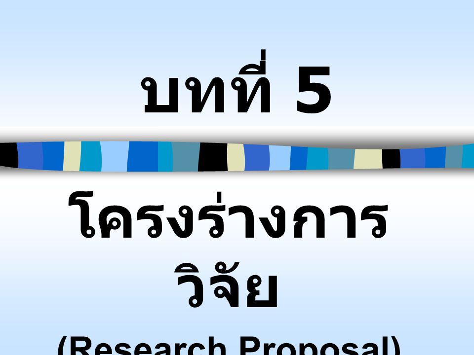 บทที่ 5 โครงร่างการ วิจัย (Research Proposal)