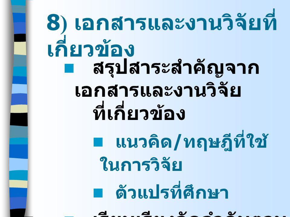 8) เอกสารและงานวิจัยที่ เกี่ยวข้อง สรุปสาระสำคัญจาก เอกสารและงานวิจัย ที่เกี่ยวข้อง แนวคิด / ทฤษฎีที่ใช้ ในการวิจัย ตัวแปรที่ศึกษา เรียบเรียงจัดลำดับต