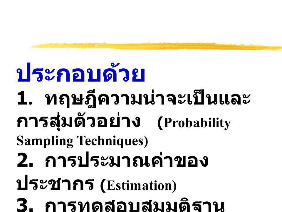ประกอบด้วย 1.ทฤษฎีความน่าจะเป็นและ การสุ่มตัวอย่าง (Probability Sampling Techniques) 2.