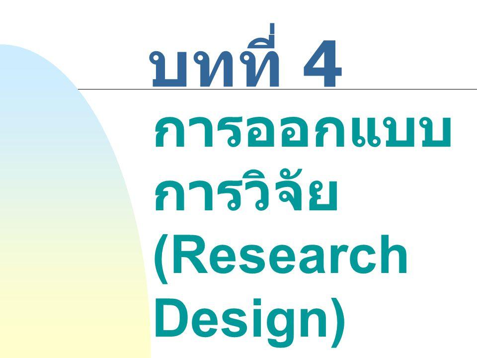 บทที่ 4 การออกแบบ การวิจัย (Research Design)