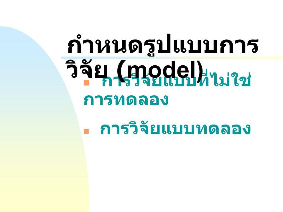 การวิจัยแบบที่ไม่ใช่ การทดลอง การวิจัยแบบทดลอง กำหนดรูปแบบการ วิจัย (model)