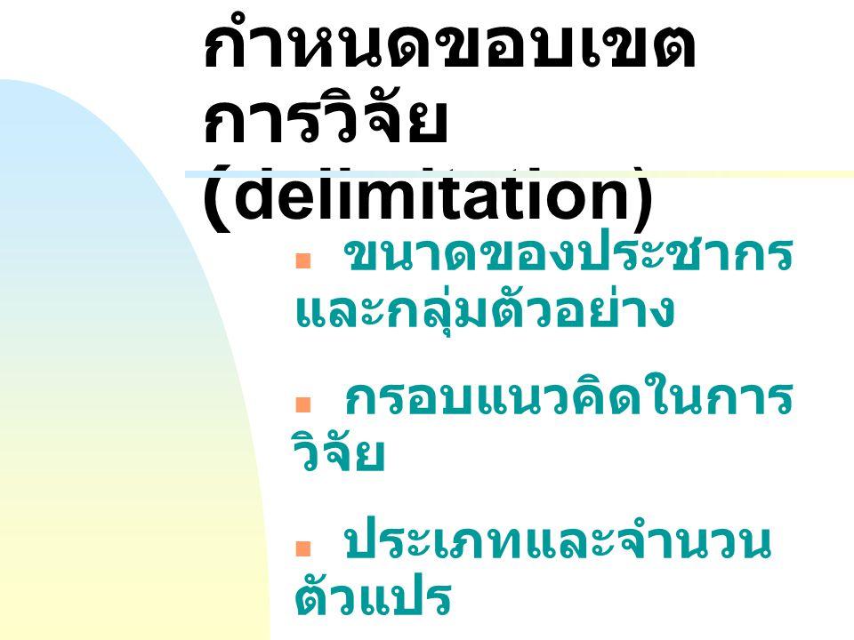 ขนาดของประชากร และกลุ่มตัวอย่าง กรอบแนวคิดในการ วิจัย ประเภทและจำนวน ตัวแปร ช่วงระยะเวลาที่ ศึกษา กำหนดขอบเขต การวิจัย (delimitation)