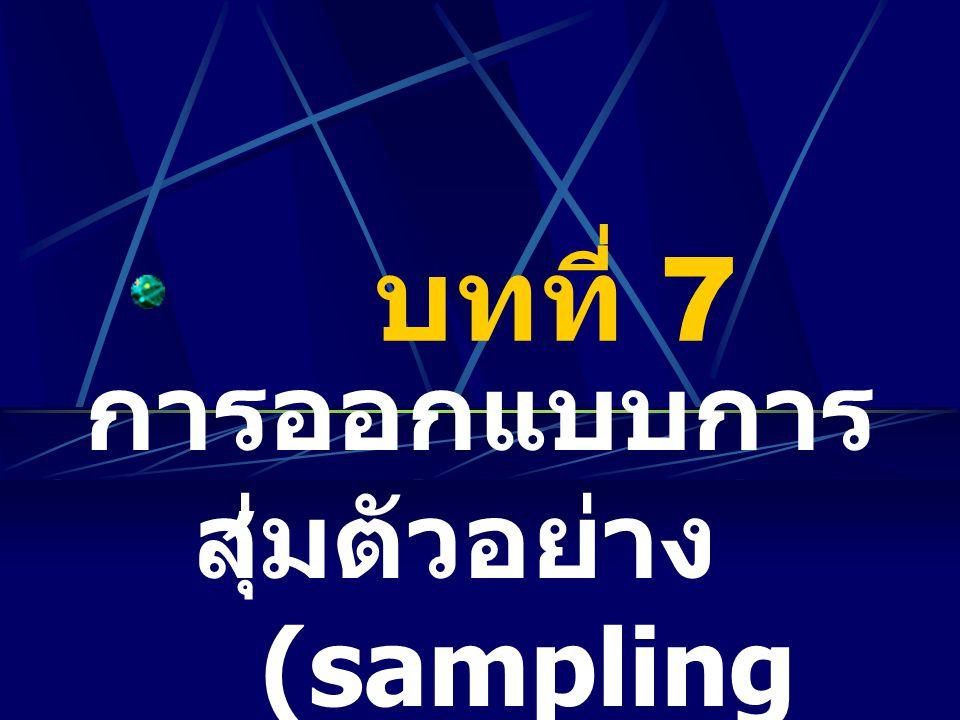 บทที่ 7 การออกแบบการ สุ่มตัวอย่าง (sampling design)