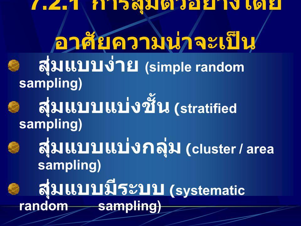 7.2.1 การสุ่มตัวอย่างโดย อาศัยความน่าจะเป็น สุ่มแบบง่าย (simple random sampling) สุ่มแบบแบ่งชั้น (stratified sampling) สุ่มแบบแบ่งกลุ่ม (cluster / are