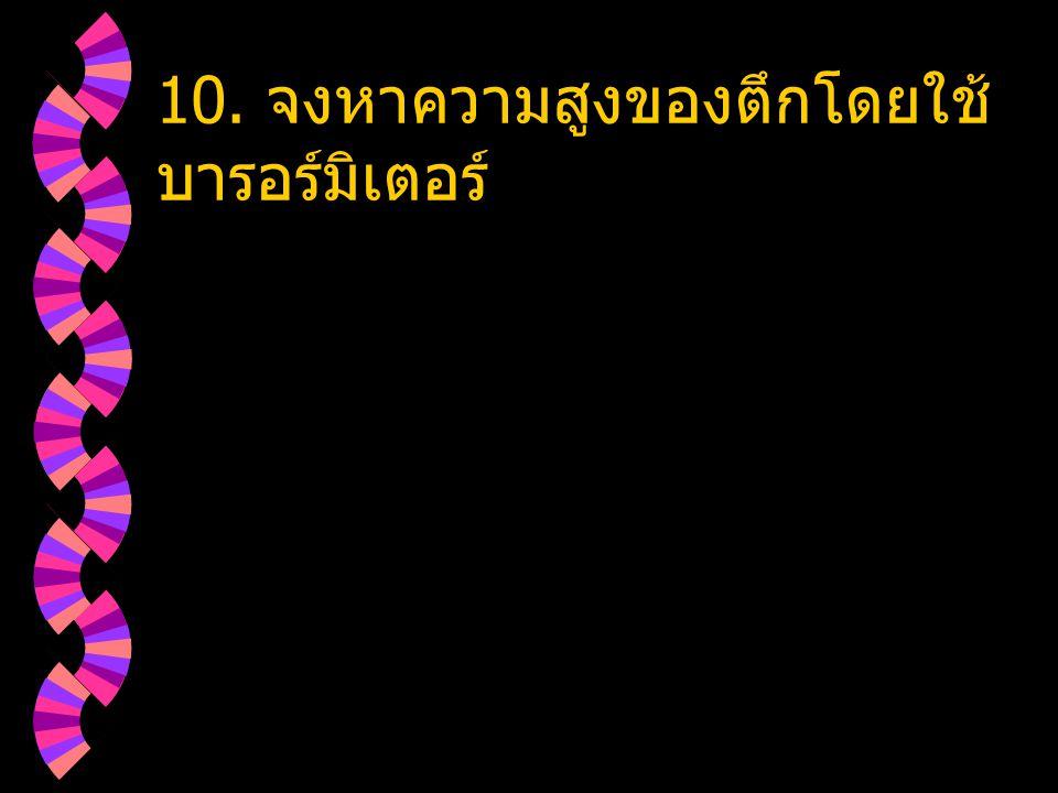 10. จงหาความสูงของตึกโดยใช้ บารอร์มิเตอร์