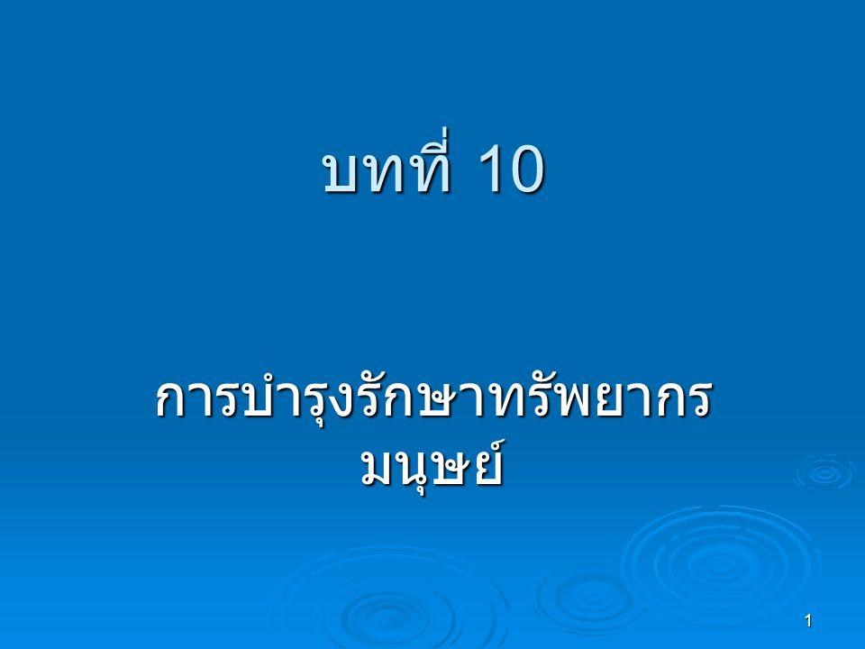 1 บทที่ 10 การบำรุงรักษาทรัพยากร มนุษย์
