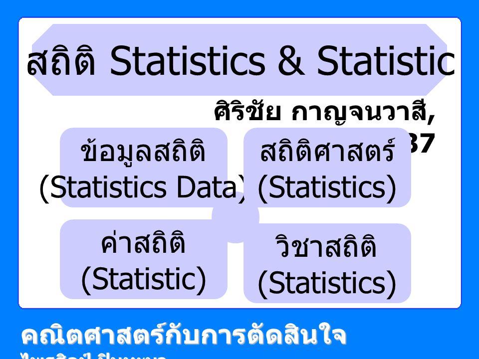 สถิติ Statistics & Statistic ข้อมูลสถิติ (Statistics Data) ศิริชัย กาญจนวาสี, 2537 สถิติศาสตร์ (Statistics) ค่าสถิติ (Statistic) วิชาสถิติ (Statistics