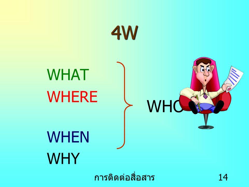 การติดต่อสื่อสาร 14 4W WHAT WHERE WHEN WHY WHO