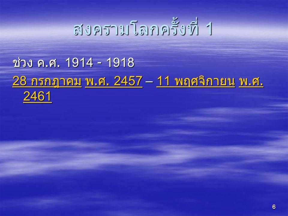 6 สงครามโลกครั้งที่ 1 ช่วง ค.ศ. 1914 - 1918 28 กรกฎาคม 28 กรกฎาคม พ.