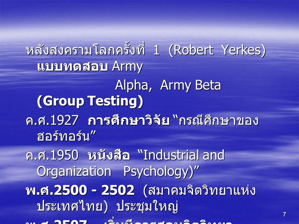 7 หลังสงครามโลกครั้งที่ 1 (Robert Yerkes) แบบทดสอบ Army Alpha, Army Beta (Group Testing) ค.