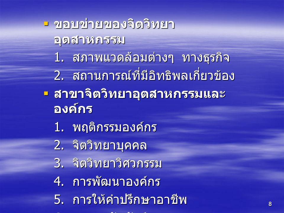 9  ลักษณะอาชีพของนักจิตวิทยา อุตสาหกรรม 1.เป็นลูกจ้างขององค์กรอุตสาหกรรม 1.