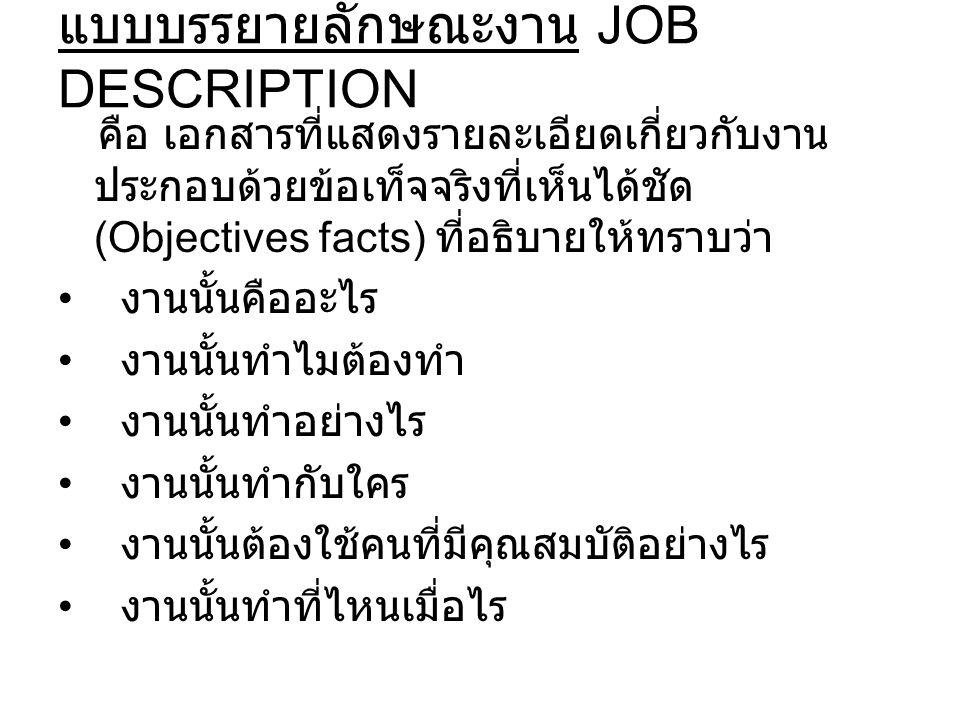 แบบบรรยายลักษณะงาน JOB DESCRIPTION คือ เอกสารที่แสดงรายละเอียดเกี่ยวกับงาน ประกอบด้วยข้อเท็จจริงที่เห็นได้ชัด (Objectives facts) ที่อธิบายให้ทราบว่า ง
