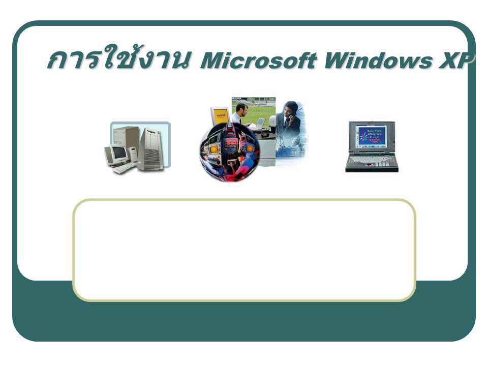 บทที่ 4 / สไลด์ที่ 2 2 การปิด Windows XP 1.คลิกปุ่ม Start 2.