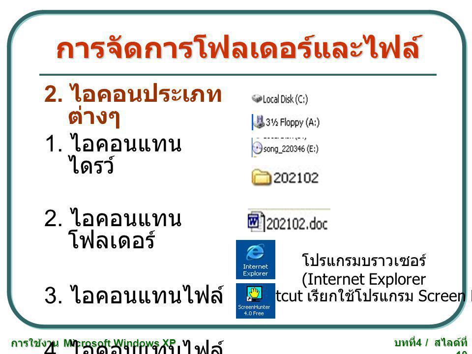 การใช้งาน Microsoft Windows XP บทที่ 4 / สไลด์ที่ 10 การจัดการโฟลเดอร์และไฟล์ 2. ไอคอนประเภท ต่างๆ 1. ไอคอนแทน ไดรว์ 2. ไอคอนแทน โฟลเดอร์ 3. ไอคอนแทนไ