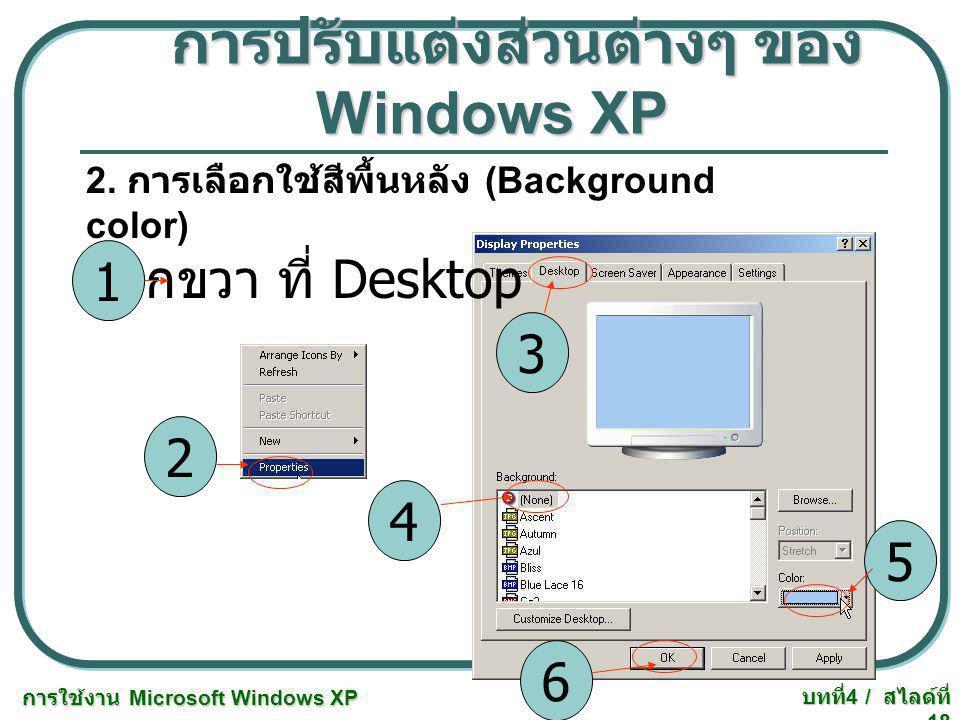 การใช้งาน Microsoft Windows XP บทที่ 4 / สไลด์ที่ 18 การปรับแต่งส่วนต่างๆ ของ Windows XP การปรับแต่งส่วนต่างๆ ของ Windows XP 2. การเลือกใช้สีพื้นหลัง