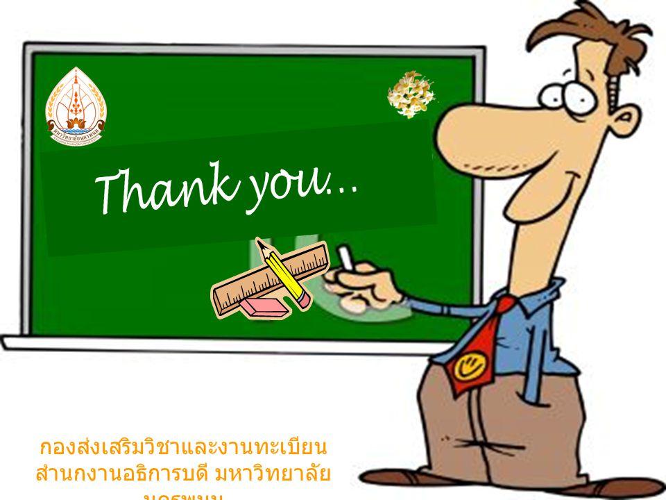 12 กองส่งเสริมวิชาและงานทะเบียน สำนกงานอธิการบดี มหาวิทยาลัย นครพนม