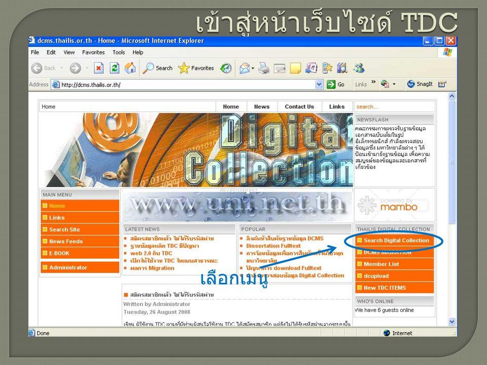 เลือก รายการที่ ต้องการ ซึ่ง เป็นไฟล์ pdf
