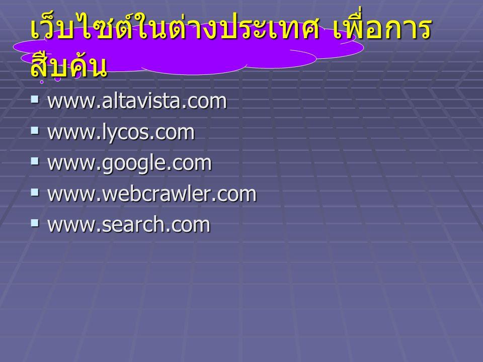 เว็บไซต์ในประเทศไทย เพื่อการ สืบค้น  www.thaiwebsites.com  www.thaipro.com  www.siamguru.com  www.firstbestdifferent.com  www.nectec.or.th/net-search.html  www.thaiseek.com  www.thailandsearch.info  www.google.co.th
