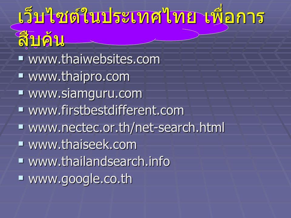 เว็บไซต์ในประเทศไทย เพื่อการ สืบค้น  www.thaiwebsites.com  www.thaipro.com  www.siamguru.com  www.firstbestdifferent.com  www.nectec.or.th/net-se