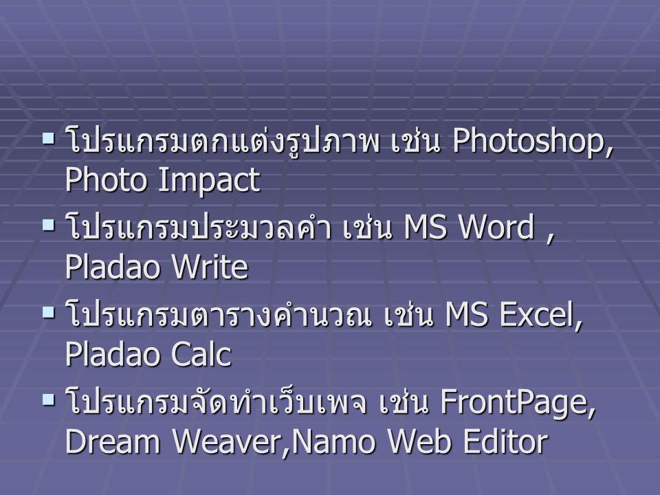  โปรแกรมตกแต่งรูปภาพ เช่น Photoshop, Photo Impact  โปรแกรมประมวลคำ เช่น MS Word, Pladao Write  โปรแกรมตารางคำนวณ เช่น MS Excel, Pladao Calc  โปรแก