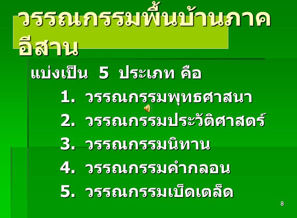 7 วรรณกรรมพื้นบ้าน ภาคเหนือ แบ่งเป็น 4 ประเภท คือ 1. โคลง 2. ค่าวธรรม 2. ค่าวธรรม 3. ค่าวซอ 4. เบ็ดเตล็ด