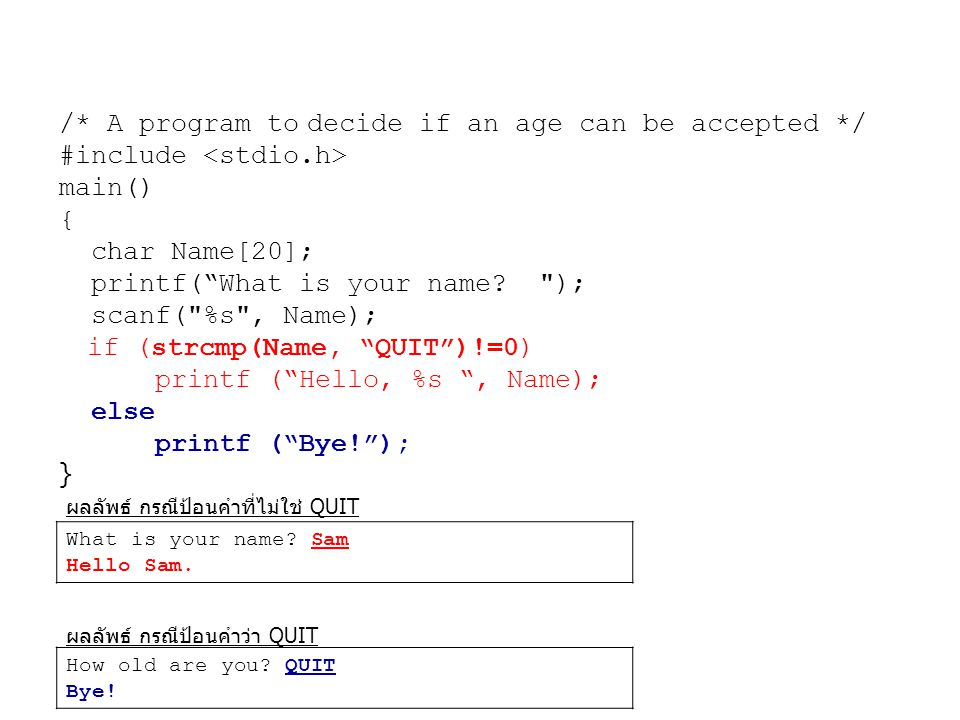 /* A program to decide if an age can be accepted */ #include main() { char Name[20]; printf( What is your name.