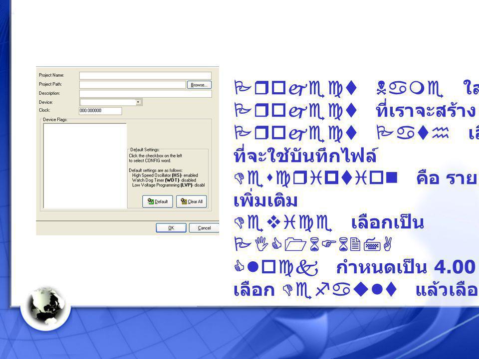 เขียนโค้ดโปรแกรมลงใน หน้าต่างโค้ดโปรแกรม
