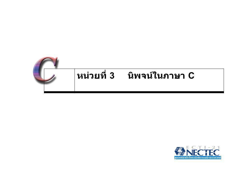 หน่วยที่ 3 นิพจน์ในภาษา C
