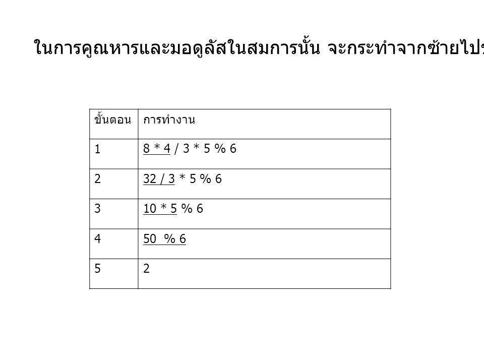 ในการคูณหารและมอดูลัสในสมการนั้น จะกระทำจากซ้ายไปขวา ขั้นตอนการทำงาน 18 * 4 / 3 * 5 % 6 232 / 3 * 5 % 6 310 * 5 % 6 450 % 6 52