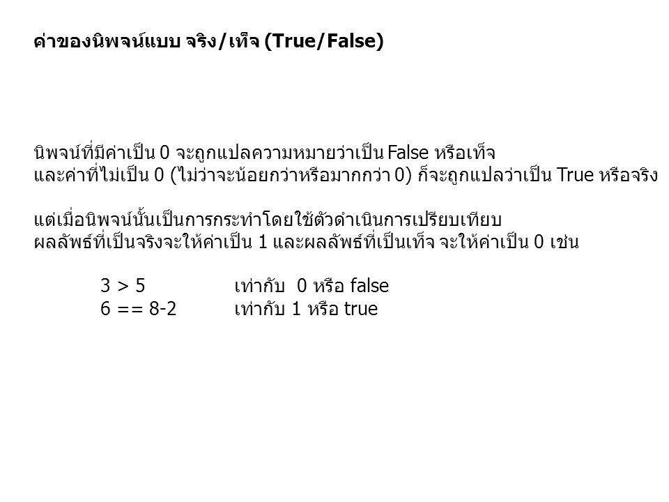 ค่าของนิพจน์แบบ จริง/เท็จ (True/False) นิพจน์ที่มีค่าเป็น 0 จะถูกแปลความหมายว่าเป็น False หรือเท็จ และค่าที่ไม่เป็น 0 (ไม่ว่าจะน้อยกว่าหรือมากกว่า 0)