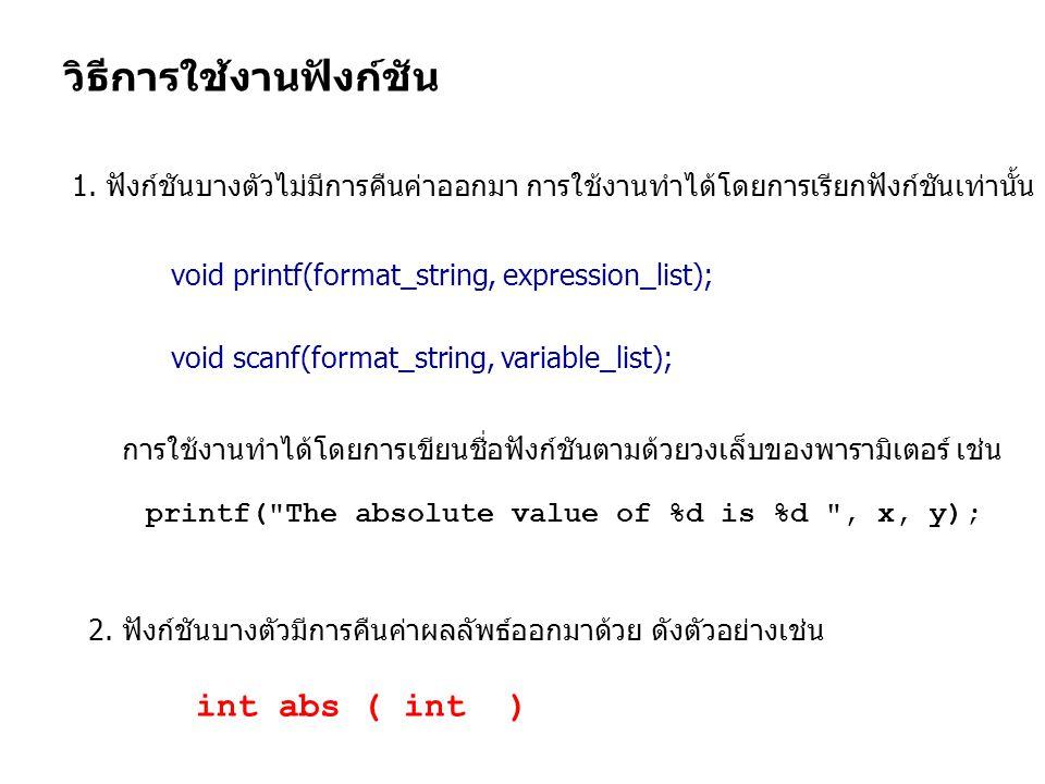 วิธีการใช้งานฟังก์ชัน 1. ฟังก์ชันบางตัวไม่มีการคืนค่าออกมา การใช้งานทำได้โดยการเรียกฟังก์ชันเท่านั้น void printf(format_string, expression_list); void
