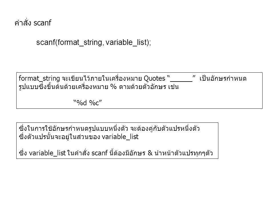 """คำสั่ง scanf scanf(format_string, variable_list); format_string จะเขียนไว้ภายในเครื่องหมาย Quotes """"______"""" เป็นอักษรกำหนด รูปแบบซึ่งขึ้นต้นด้วยเครื่อง"""