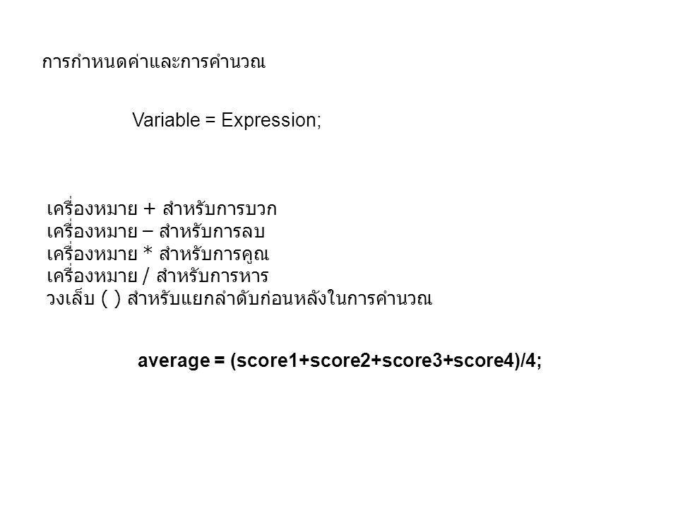การกำหนดค่าและการคำนวณ Variable = Expression; เครื่องหมาย + สำหรับการบวก เครื่องหมาย – สำหรับการลบ เครื่องหมาย * สำหรับการคูณ เครื่องหมาย / สำหรับการห