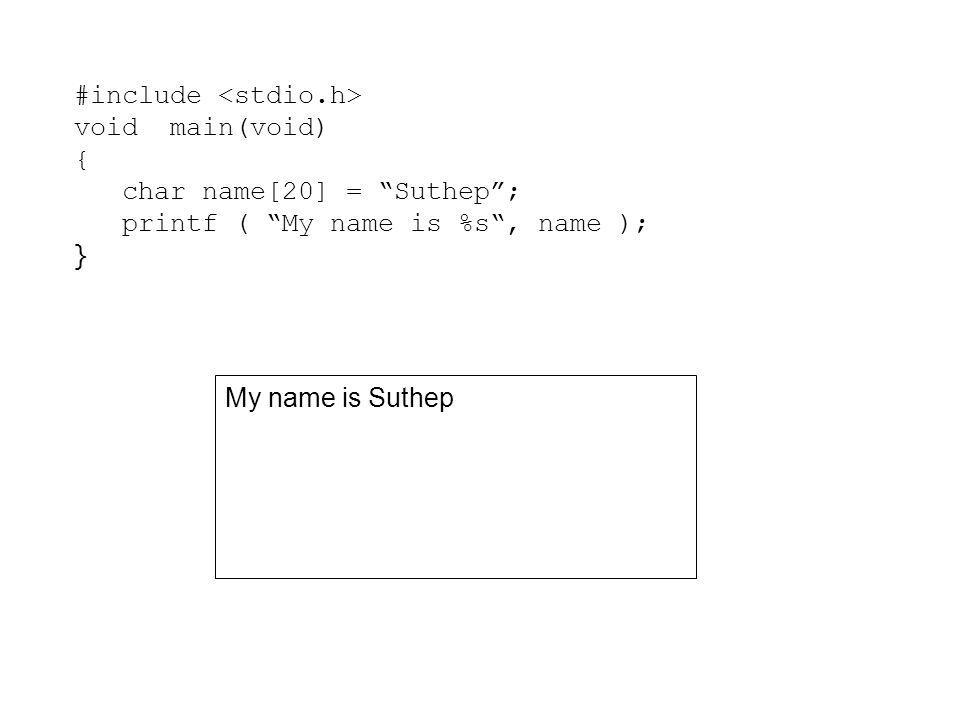 "#include void main(void) { char name[20] = ""Suthep""; printf ( ""My name is %s"", name ); } My name is Suthep"