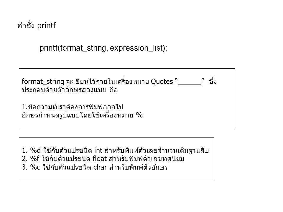 """คำสั่ง printf printf(format_string, expression_list); format_string จะเขียนไว้ภายในเครื่องหมาย Quotes """"______"""" ซึ่ง ประกอบด้วยตัวอักษรสองแบบ คือ 1.ข้อ"""