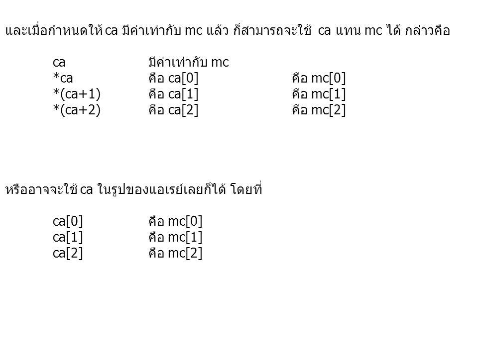 และเมื่อกำหนดให้ ca มีค่าเท่ากับ mc แล้ว ก็สามารถจะใช้ ca แทน mc ได้ กล่าวคือ ca มีค่าเท่ากับ mc *ca คือ ca[0] คือ mc[0] *(ca+1) คือ ca[1] คือ mc[1] *