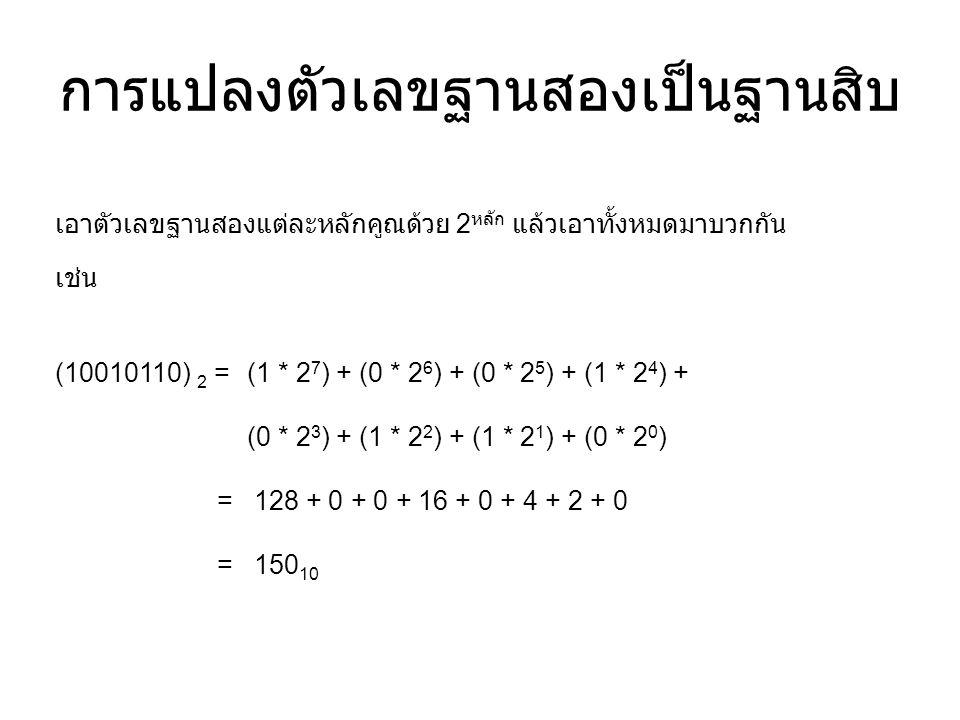 การแปลงตัวเลขฐานสองเป็นฐานสิบ เอาตัวเลขฐานสองแต่ละหลักคูณด้วย 2 หลัก แล้วเอาทั้งหมดมาบวกกัน เช่น (10010110) 2 = (1 * 2 7 ) + (0 * 2 6 ) + (0 * 2 5 ) +