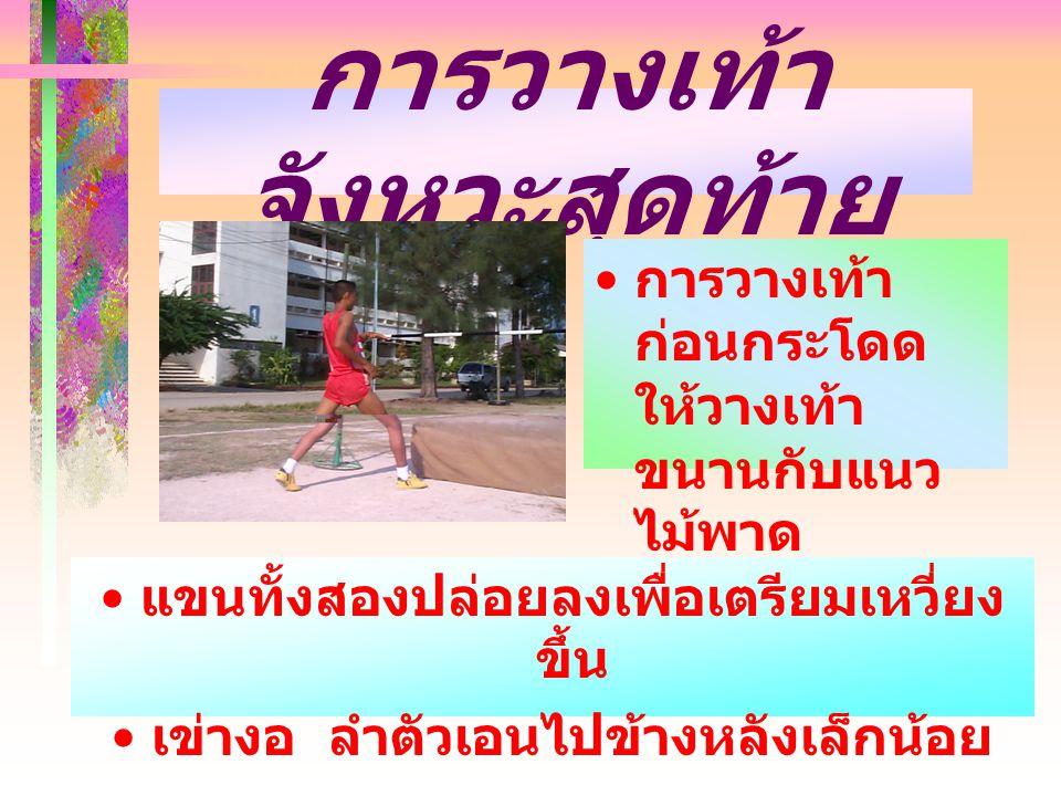 การวิ่งก่อนกระโดด วิ่งเป็นแนวโค้ง เมื่อเหลือ 2 - 3 ก้าว ก่อนจะ กระโดดขึ้นจาก พื้น ให้เร่ง ความเร็วสูงสุด