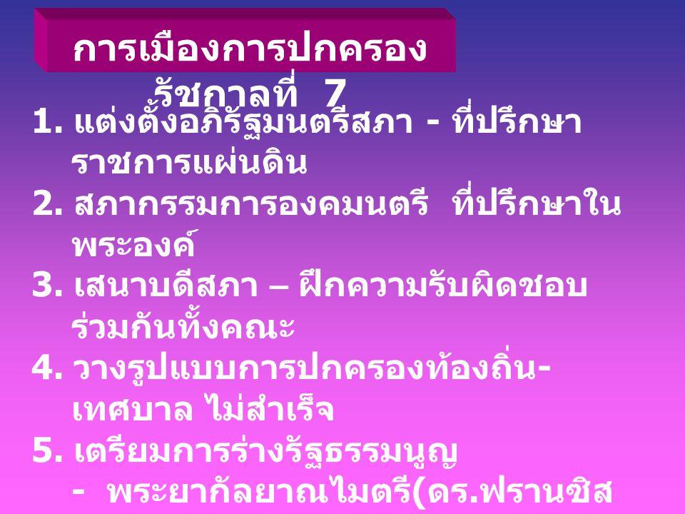 คณะราษฎร สาเหตุ คนไทยส่วนหนึ่งได้รับ อิทธิพลทางความคิดแบบ ประชาธิปไตย + การเปลี่ยนแปลง การปกครองของประเทศต่าง ๆ ใน เอเชีย ( จีน 2454) + ปัญหาความ เสื่อมโทรมทางเศรษฐกิจ คณะราษฎร จึงก่อการยึดอำนาจ วันที่ 24 มิถุนายน 2475 พระยาพหลพลพยุหเสนา + นายปรีดี พนม ยงค์ + หลวงพิบูลสงคราม + พระยาทรงสุร เดช + พระยาฤทธ์อาคเนย์ + พระประศาสน์ พิทยายุทธ