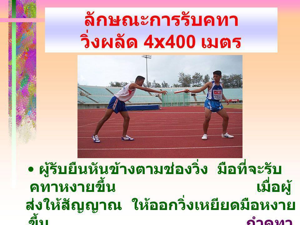 ลักษณะการ ส่งคทา วิ่งผลัด 4x400 เมตร เมื่อได้ระยะที่จะส่ง ผู้ส่งเหยียดแขนไป ข้างหน้า ฟาดคทา จากบนลงบนมือผู้รับ